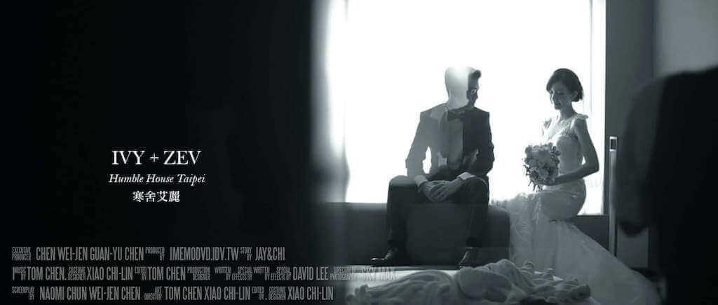 Humble-House-寒舍艾麗-結婚-雲朵婚禮錄影