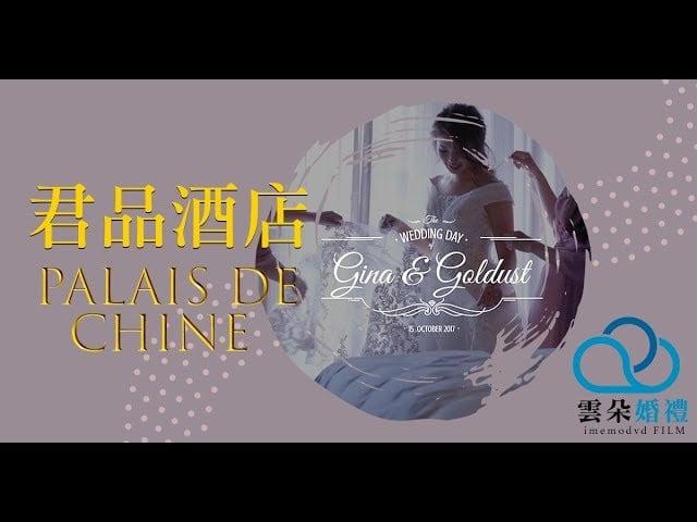 君品酒店-婚禮錄影-推薦台北-雲朵婚禮