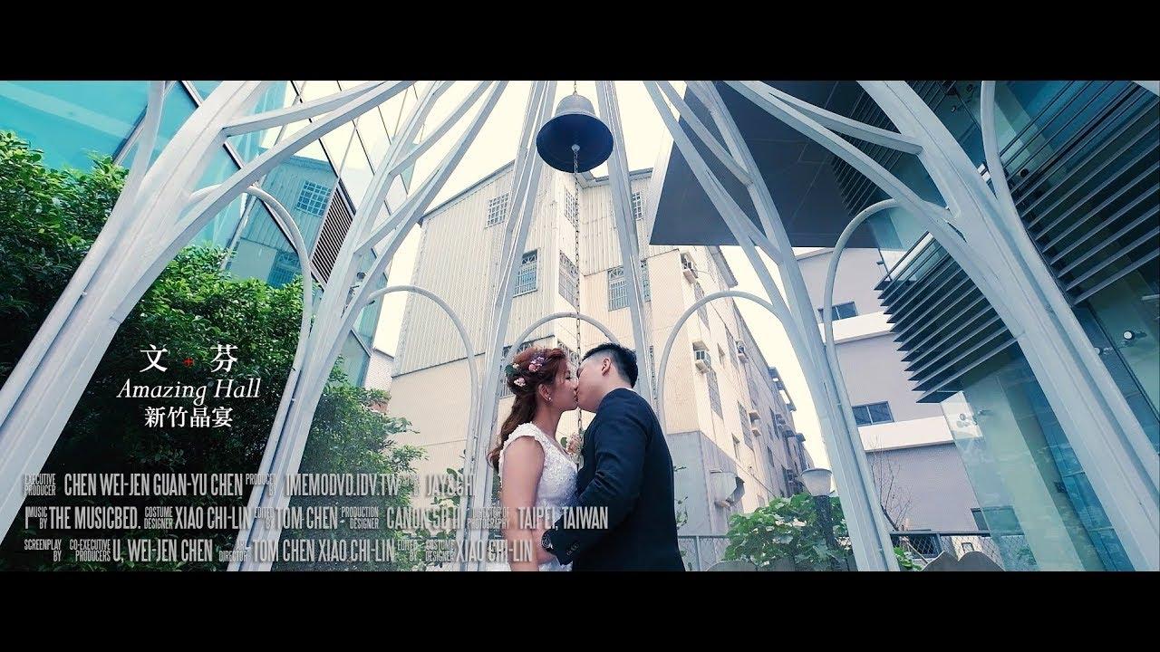 新竹晶宴 結婚 午宴精華版 推薦 雲朵婚禮錄影