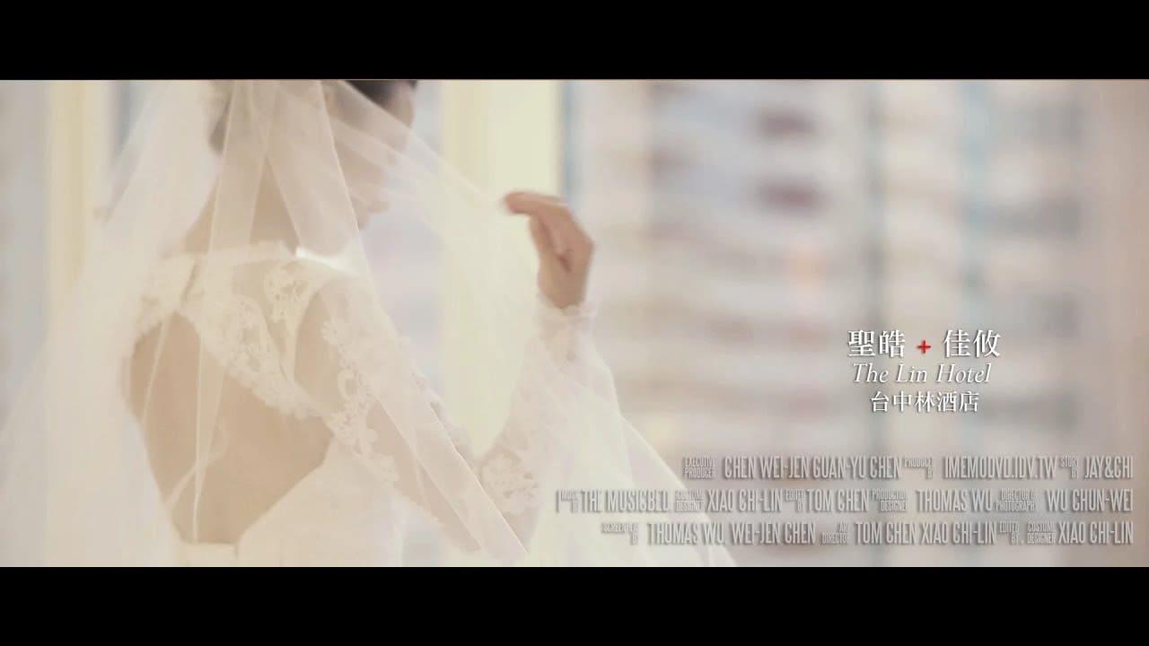 台中林酒店 雲朵婚禮錄影