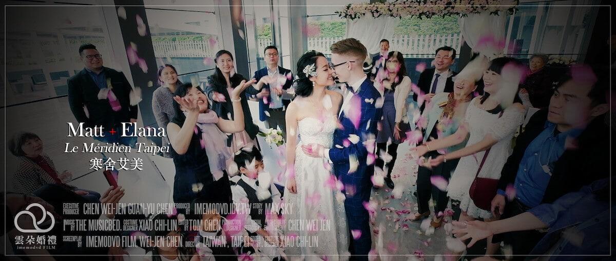 寒舍艾美酒店-Le-Méridien-Taipei-雲朵婚禮錄影