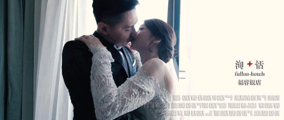 淡水福容飯店-推薦-雲朵婚禮錄影-評價