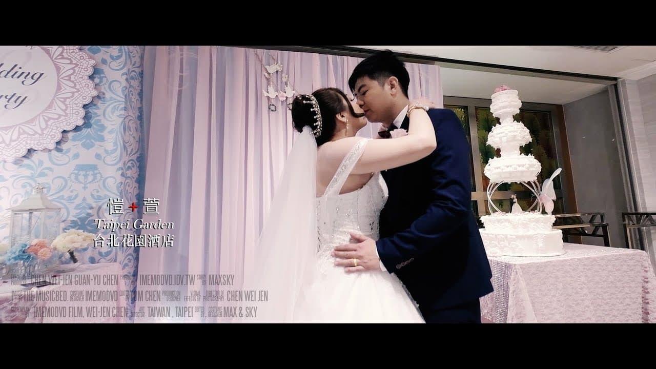 台北花園酒店 婚禮錄影