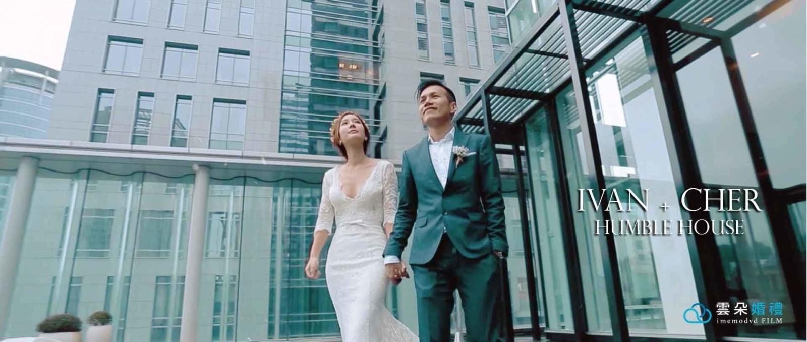 雲朵婚禮錄影 寒舍艾麗