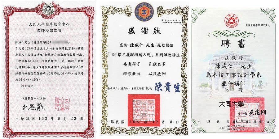 19-證書講師證感謝狀-Tom陳-雲朵婚禮錄影