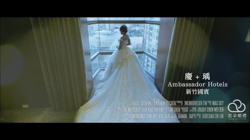 雲朵婚禮錄影新竹女神 慶+瑀 新竹國賓晚宴婚宴 婚禮精華MV