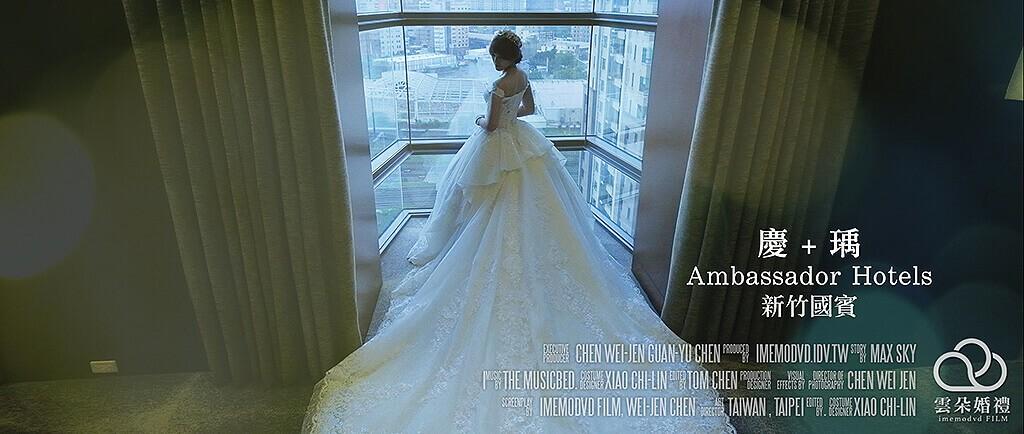 雲朵婚禮錄影-新竹國賓