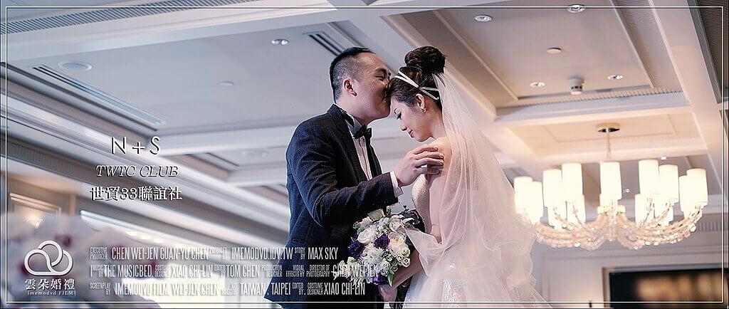 雲朵婚禮錄影_世貿33