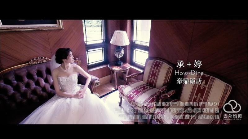 豪鼎飯店婚宴-雲朵婚禮錄影