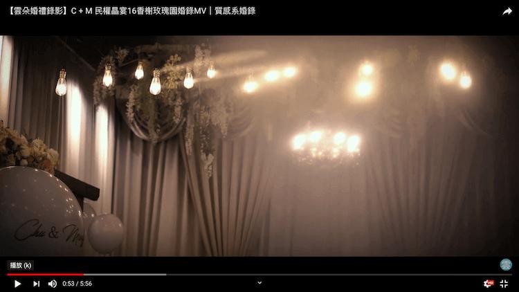 民權晶宴16香榭玫瑰園婚禮佈置