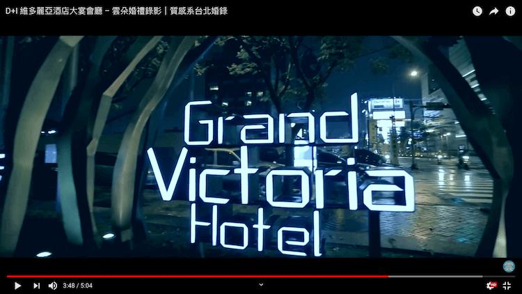 維多麗亞酒店戶外招牌