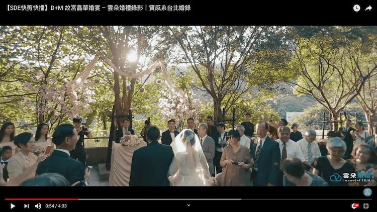 故宮晶華戶外證婚儀式大景