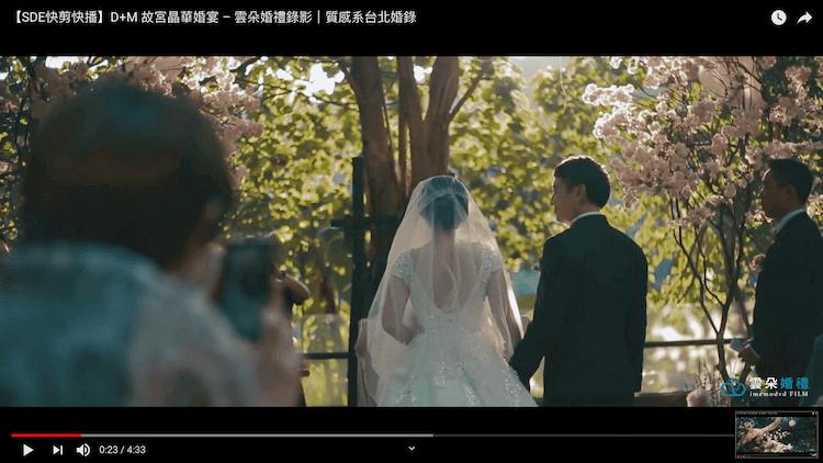 新人於故宮晶華證婚儀式時的背影
