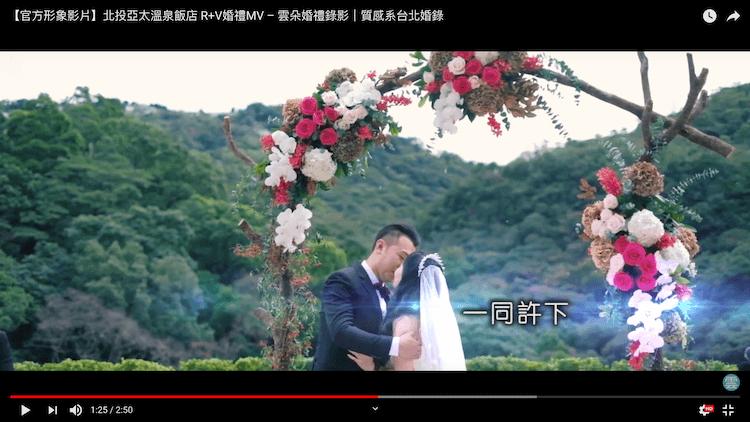 新人於證婚會場親吻北投亞太溫泉飯店