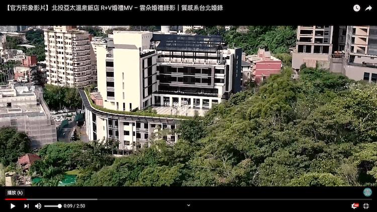 空拍北投亞太溫泉飯店從山頭起飛