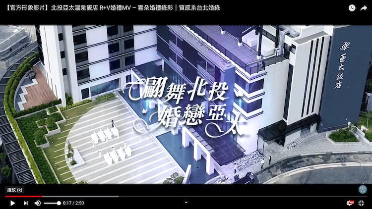 【官方形象影片】北投亞太溫泉飯店 R+V 婚禮MV – 雲朵婚禮錄影|質感系台北婚錄 1