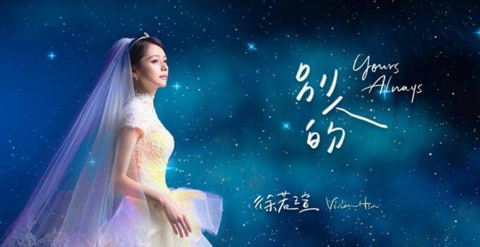 vivian 徐若瑄穿白婚紗別人的MV